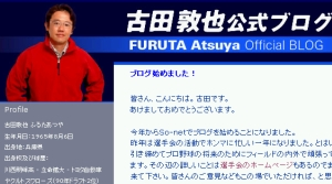 furutaatsuyablog.jpg