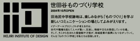 idee20040930.jpg