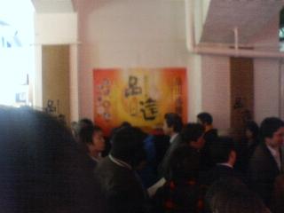 shinatatsu-20041201-01.JPG